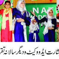 NATIONAL SCHOOL AMNA ABAD