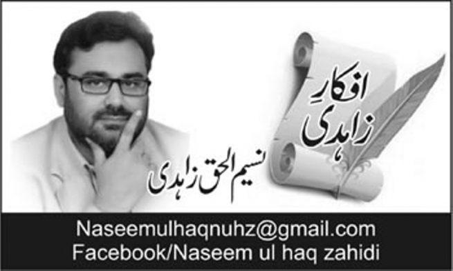 Naseem ul Haq Zahdi