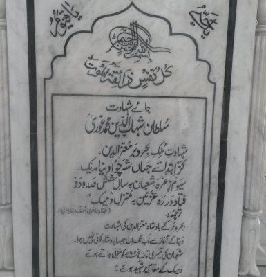 Sultan Shahabuddin Ghauri