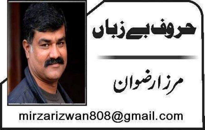 Mirza Rizwan Column Logo