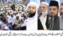 نماز کی پابندی کریں اسی میں سکون دل اور دنیا و آخرت کی بھلائی ہے۔ پیر محمد رفیق احمد مجددی