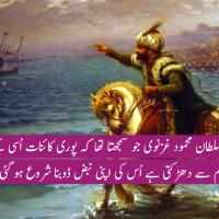 Sultan Mahmood Ghaznavi