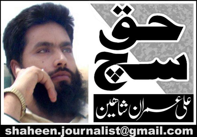 Ali Imran Shaheen
