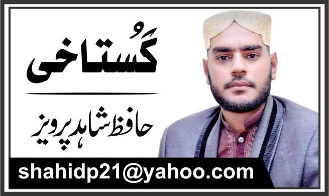 Hafiz Shahid Pervaiz