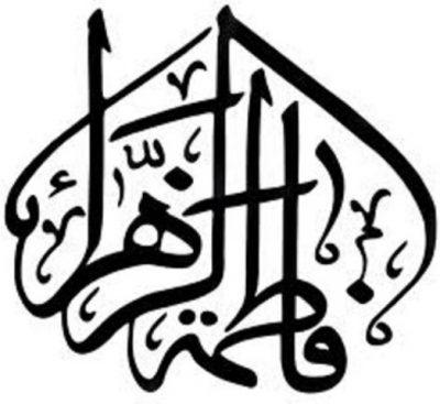 Hazrat Fatima Zahra (SA)