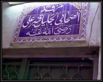 Hazrat Qanbar