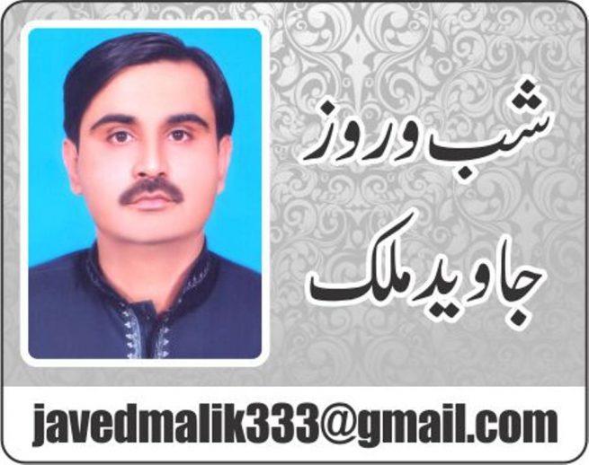 Javed Malik