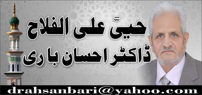 Mian Ehsan Bari