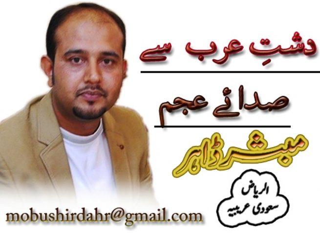 Mobushir Dahr