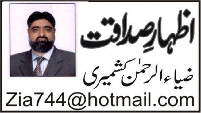 Professor Zia Ur Rehman