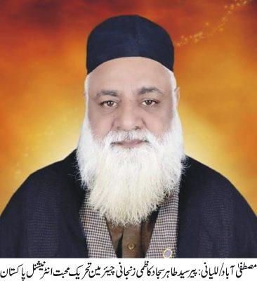 Syed Tahir Sajad Kazmi