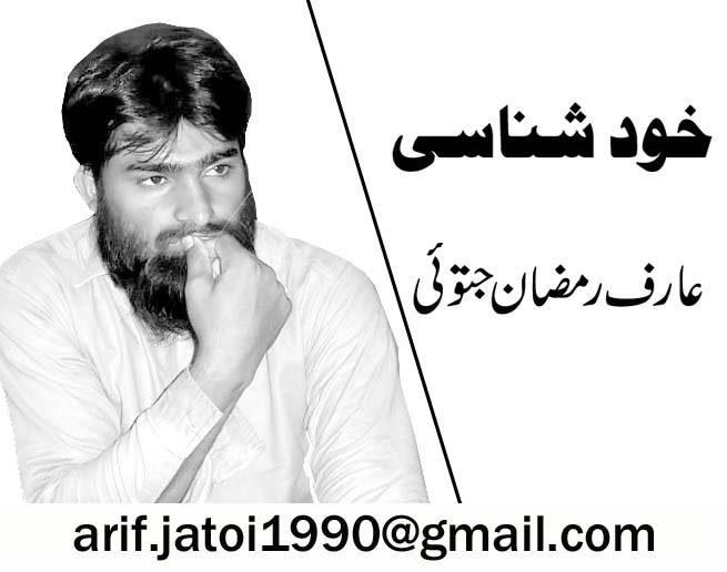 Arif Jatoi