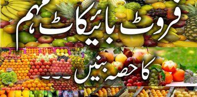 Boycott Fruit in Pakistan