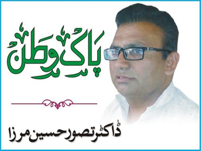 Dr Tasawar Hussain Mrza