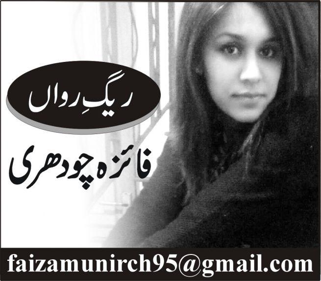 Faiza Chaudhry Logo