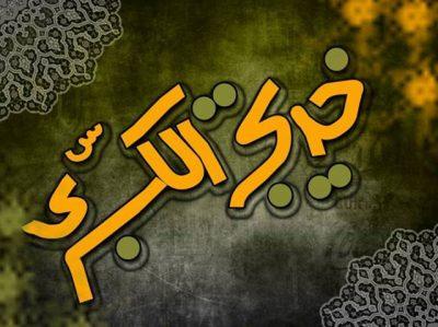 Hazrat Khadija