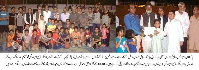 سندھ میں باسکٹ بال کھیل کے فروغ کے لئے ہر قسم کی مدد کرونگا۔  محمد سلیم رضا