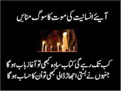 Namaz-e-Eid Se Pehlay Namaz-e-Janaza