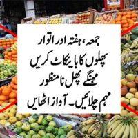 Phalon Ke Boycott Ki KamyaabTehreek