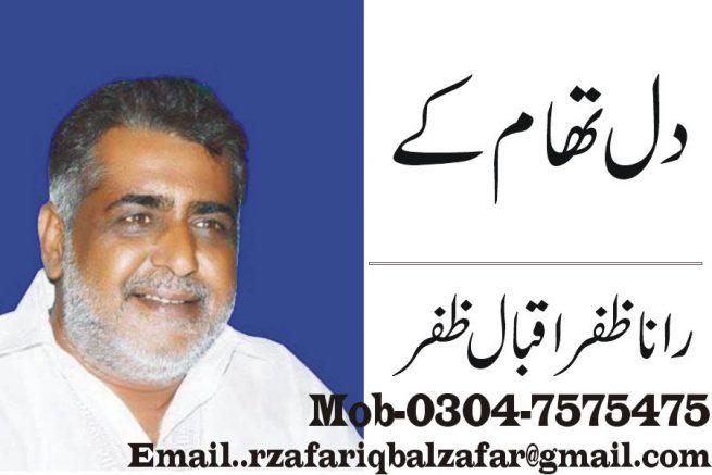 Rana Zafar Iqbal Zafar