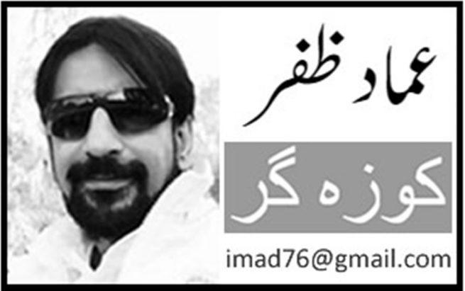 Imad Zafar
