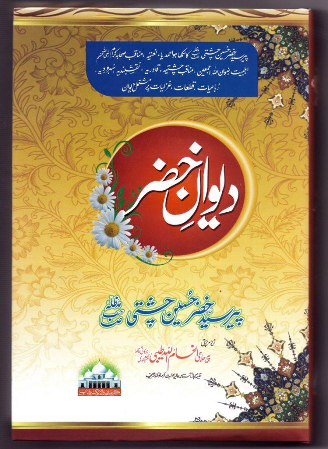 1 Deewan e Khizr by Pir Khizr Hussain Chishti