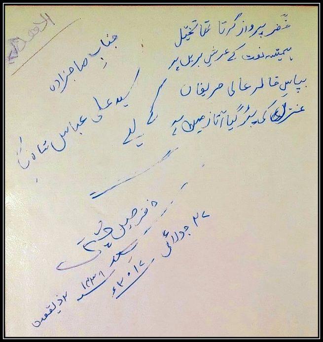4 Deewan e Khezr presented to Ali Abbas Shah