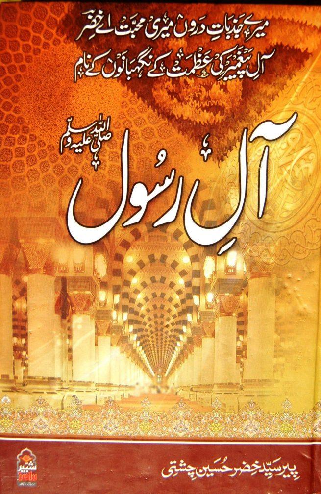 5 Aal e Rasool by Pir Khizr Chishti in Five volumes