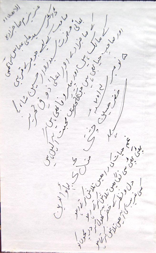6 Aal e Rasool prsented to Dr. Ali Abbas Shah