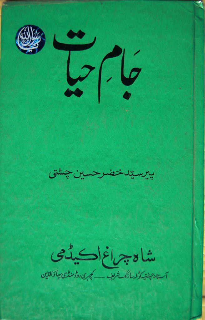7 Jam e Hayat by Pir Khezr Hussaen Chishti