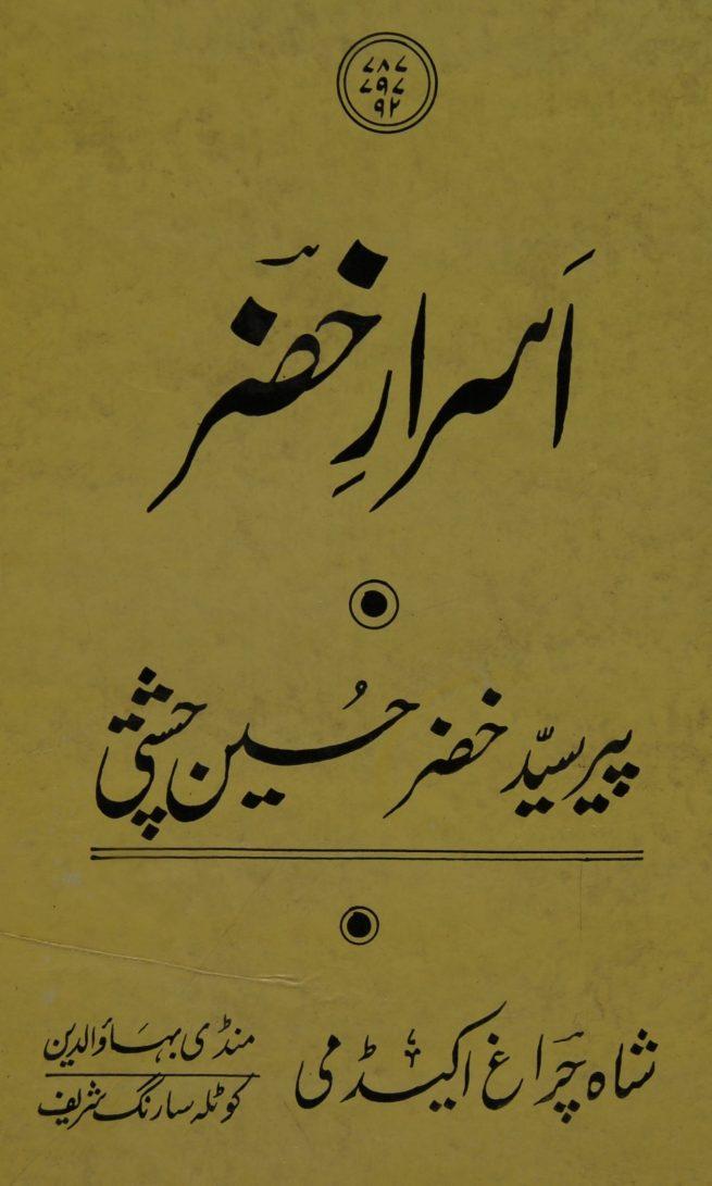 9 Asrar e Khezr by Pir Khezr Hussaen Chishti