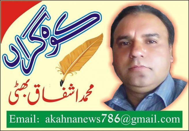 Ashfaq Bhatti
