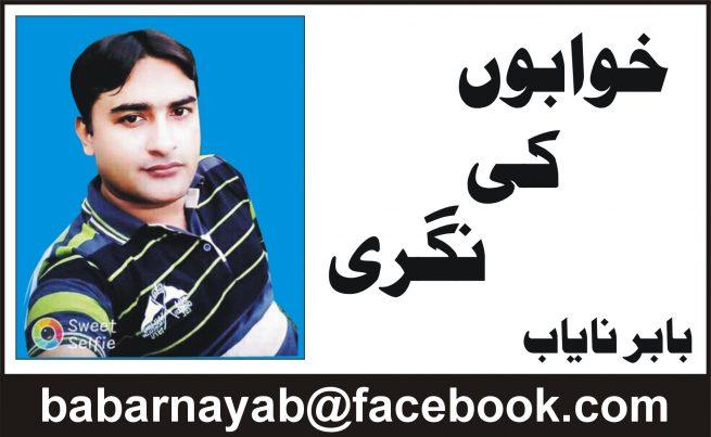 Babar Nayab