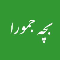 Bacha Jamura