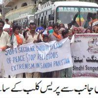 Badin Protest FTG