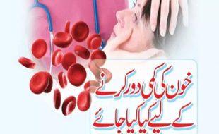 خون کی کمی دور کرنے کے لیے کیا کیا جائے