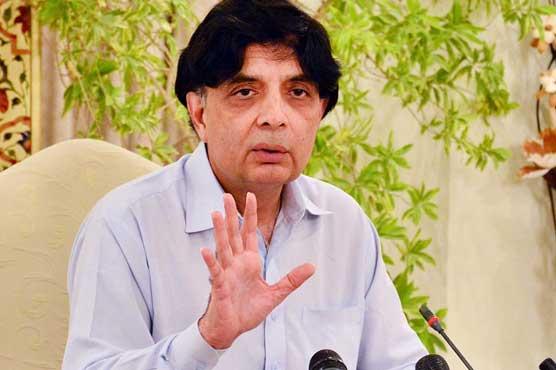 چودھری نثار نے وزارت داخلہ کو خیر باد کہہ دیا، سٹاف سے الوداعی ملاقات