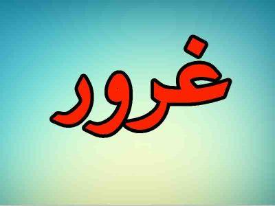 Gharoor