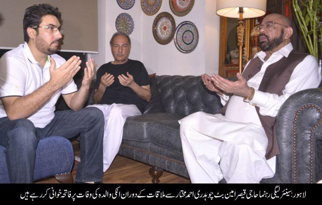 Haji Qaiser with Ch. Ahmed Mukhtar