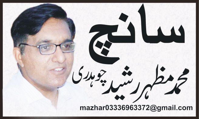Mazhar Chaudhry Rasheed