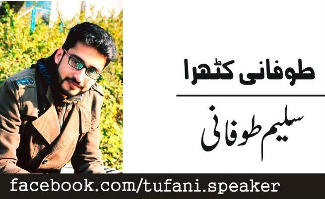 Muhammad Saleem Tufani