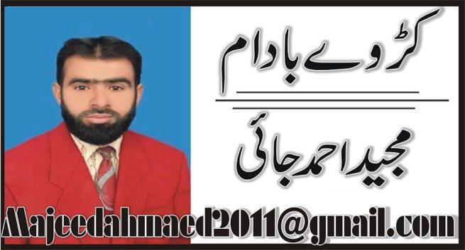 Mujahid Ahmed