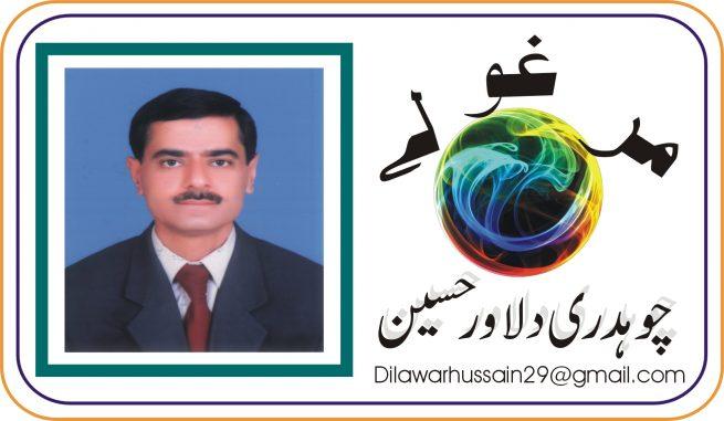 Ch. Dilawar Hussain