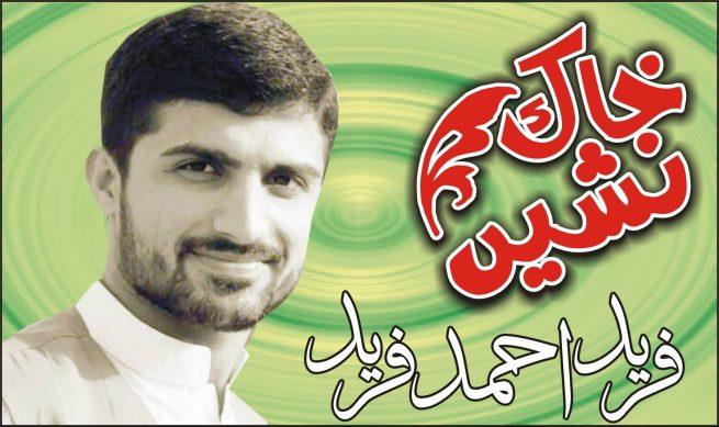 Fareed Ahmad Fareed