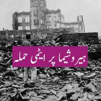 Hiroshima Nuclear Attack