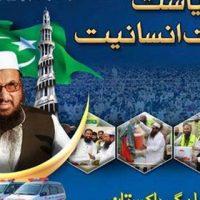 Mili Muslim League