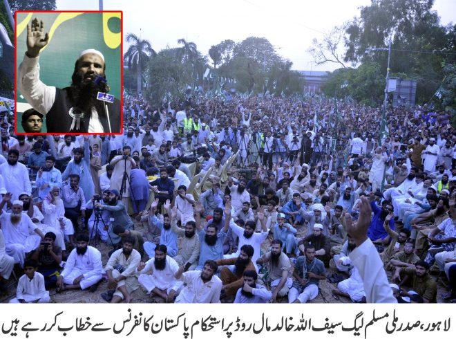 ملی مسلم لیگ کا لاہور میں پہلا تاسیسی جلسہ' ہزاروں افراد کی شرکت