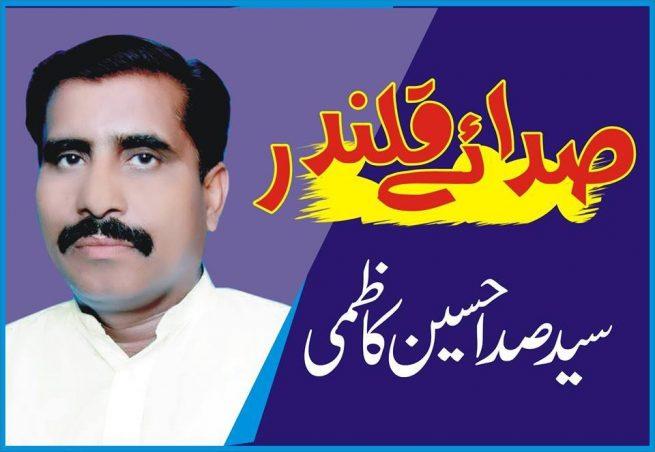 Sada Hussain Kazmi