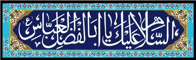 Tamannaye Fatimah Hazrat Abbas bin Ali a.s