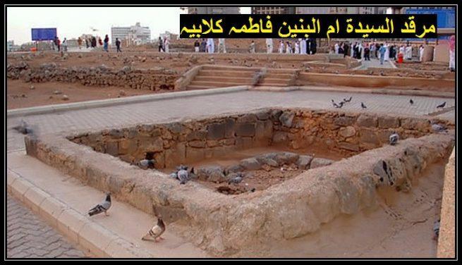 Sayyedah Fatimah Umm al Baneen